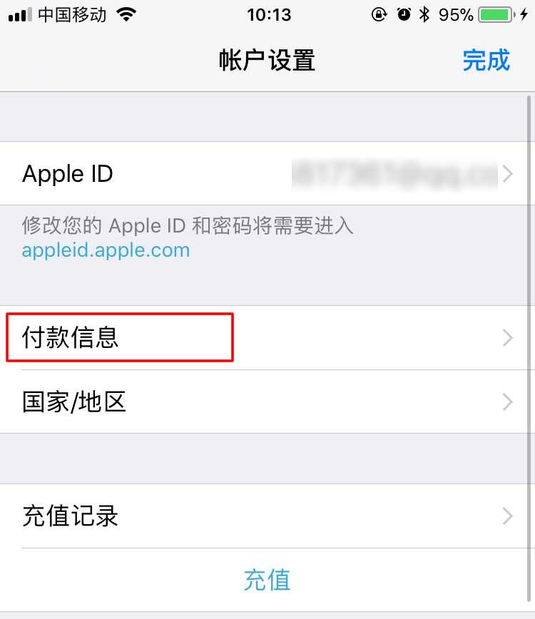 苹果商店设置付款信息